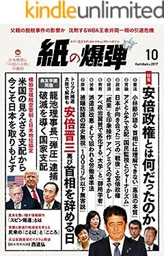 紙の爆弾 2017年 10月号 [雑誌]