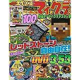 別冊てれびげーむマガジン スペシャル マインクラフト 目指せ! マイクラマスター号 (カドカワゲームムック)