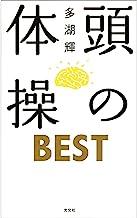 表紙: 頭の体操 BEST | 多湖 輝