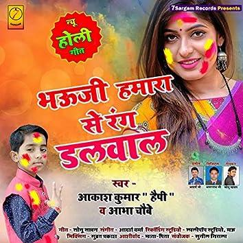 Bhauji Hamara Se Rang Dalawala - Single