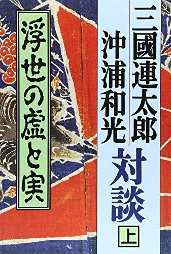 三国連太郎・沖浦和光 対談〈上〉浮世の虚と実の詳細を見る