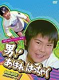 男! あばれはっちゃく DVD-BOX 1 デジタルリマスター版【昭和の名作ライブラリー 第4集】