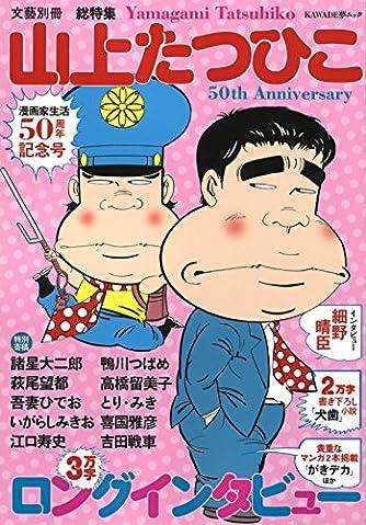 山上たつひこ 漫画家生活50周年記念号 (KAWADE夢ムック 文藝別冊)