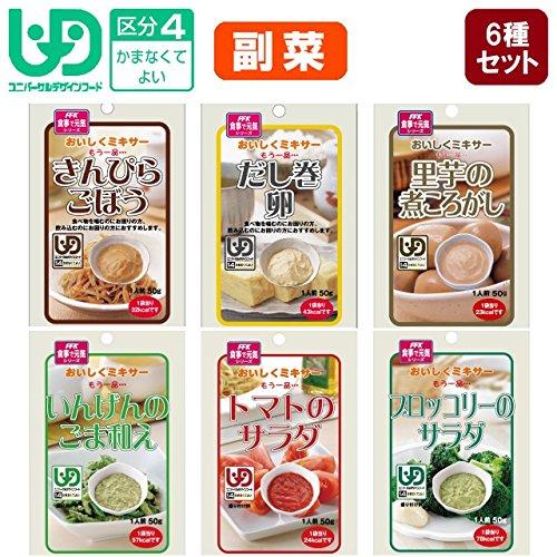 区分4 おいしくミキサー 副菜6種セット(介護食UDF4 かまなくてよい)