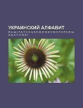 Ukrainskii Alfavit: YA, , Shch, , , A, T, Ch, Kh, Ts, Z, Ye, Zh, , O, I, U, Yu, N, G, K, R, S, I, Sh, F, D, B, P, L, M, V,