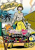 『ももクロChan』第3弾 時をかける5色のコンバット[DVD] 第13集