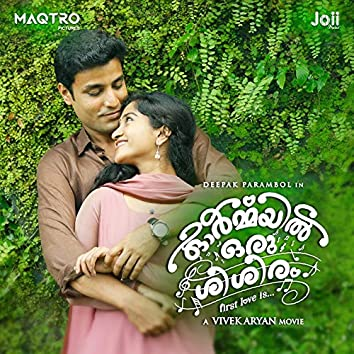 Ormayil Oru Sisiram (Original Motion Picture Soundtrack)