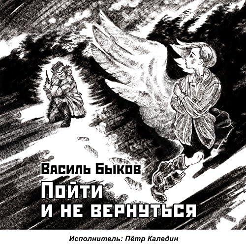 Пётр Каледин