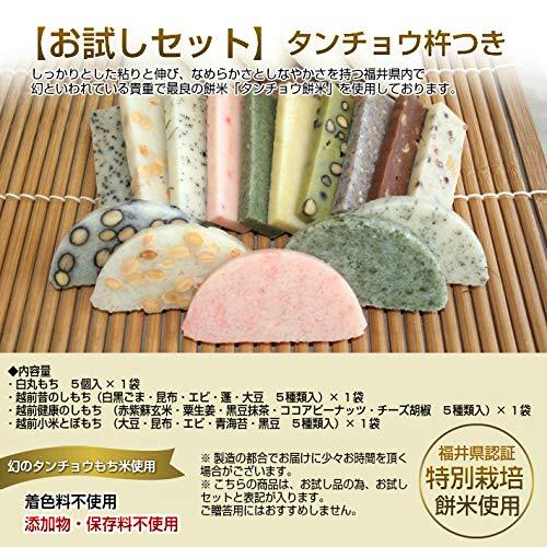 たんちょう杵つき餅【お試しセット】(減農薬たんちょうもち米使用)