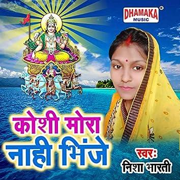 Koshi Mora Nahi Bhije