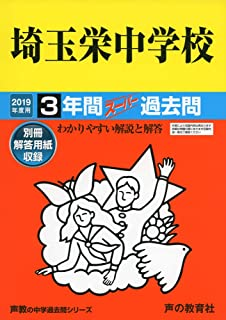 412埼玉栄中学校 2019年度用 3年間スーパー過去問 (声教の中学過去問シリーズ)