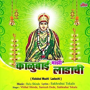 Kalubai Mazi Ladachi