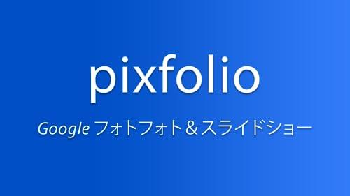 『pixFolio - Google フォトの写真とスライドショー』のトップ画像