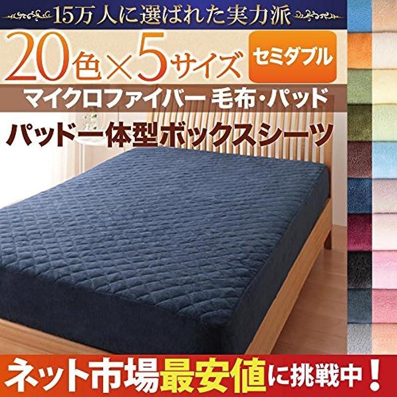 においカレッジフェード単品 20色から選べるマイクロファイバー 毛布?パッド 用 パッド一体型ボックスシーツ (幅サイズ セミダブル)(カラー アイボリー)