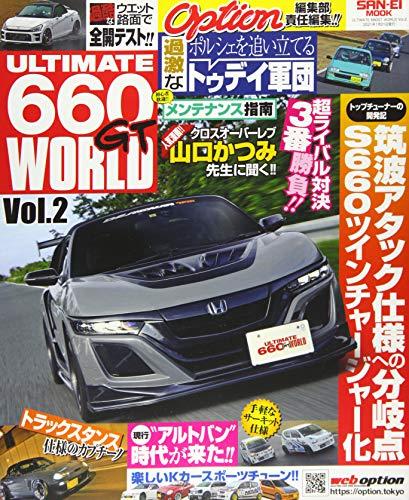 ULTIMATE 660GT WORLD Vol.2 (OPTION 特別編集 サンエイムック)