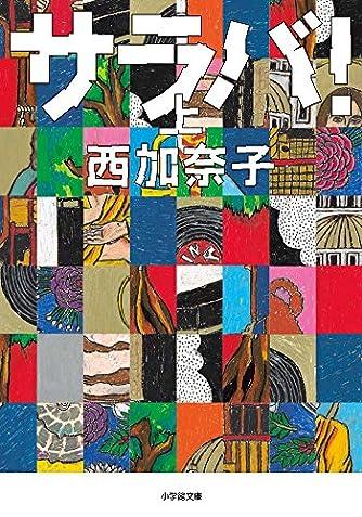 サラバ! (上) (小学館文庫)