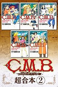 C.M.B.森羅博物館の事件目録 超合本版 2巻 表紙画像