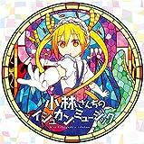 TVアニメ『小林さんちのメイドラゴン』オリジナルサウンドトラック「小林さんちのイシュカン・ミュージック」