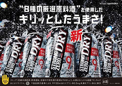 サントリー-196℃ストロングゼロ【Dry】[チューハイ500ml×24本]