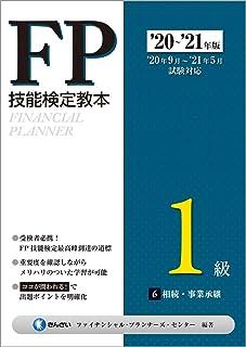 '20~'21年版 FP技能検定教本1級 6分冊 相続・事業承継