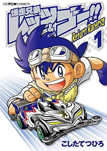 爆走兄弟レッツ&ゴー!! Return Racers!! (1) (てんとう虫コミックススペシャル)の詳細を見る