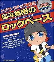 悩み無用のロックベース DVD付 (シンコー・ミュージックMOOK)
