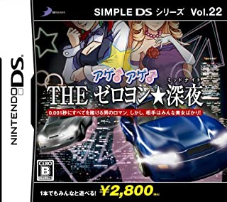 Simple DS Series Vol. 22: The Zero-Yon * Shinya [Japan Import] by D3 Publisher [並行輸入品]