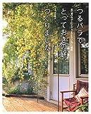 つるバラでとっておきの庭、つくりました―苗の選び方から仕立て方までをていねいに解説 (主婦と生活生活シリーズ)