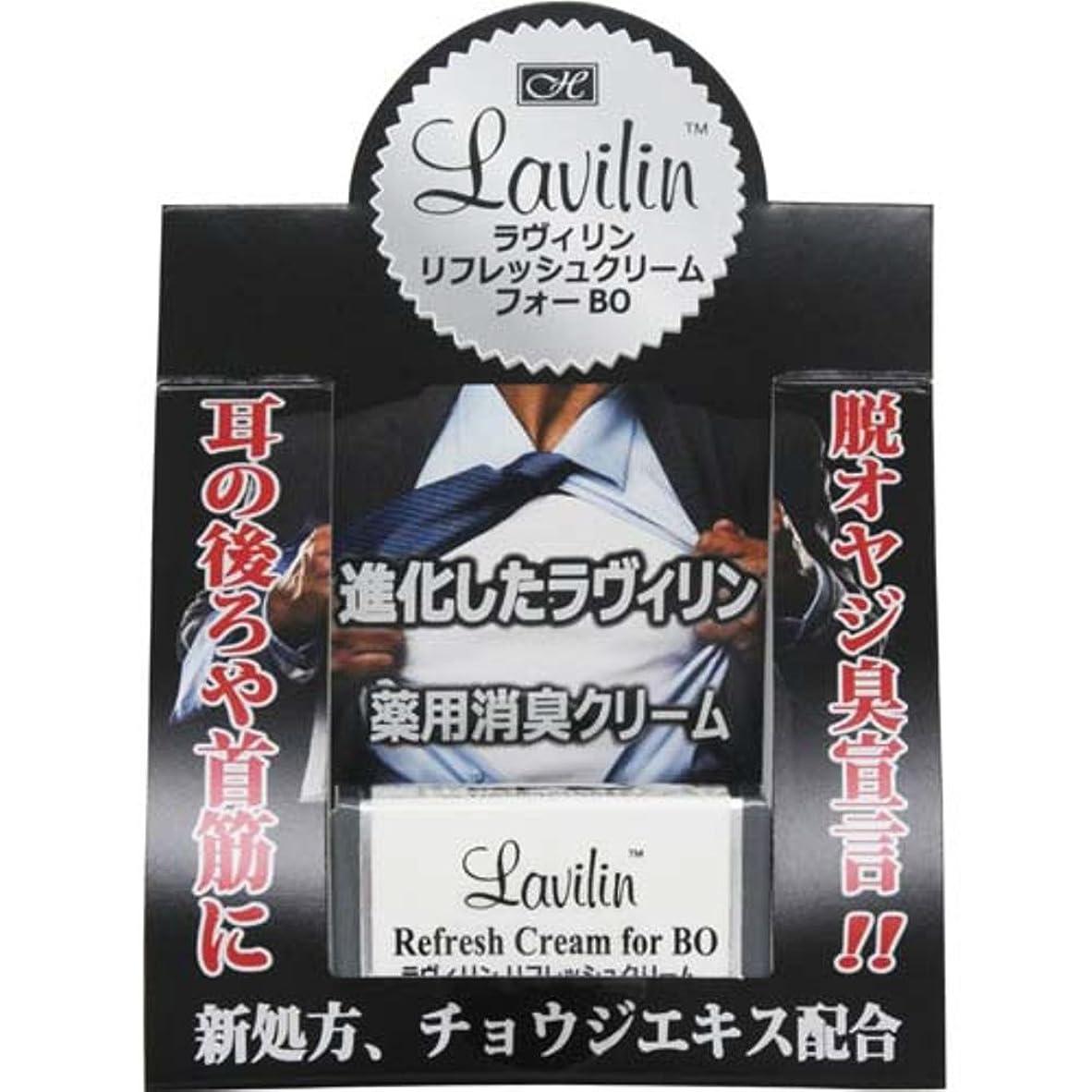 解体する定義鎮静剤ラヴィリン リフレッシュクリーム フォーボディ