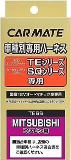 カーメイト エンジンスターター用オプション ハーネス ミツビシ用 他 TE66