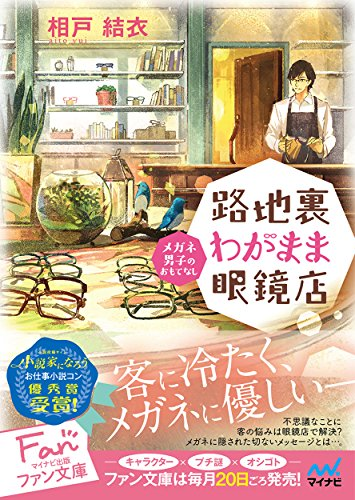 路地裏わがまま眼鏡店 ~メガネ男子のおもてなし~ (マイナビ出版ファン文庫)