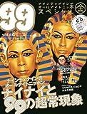 ナインティナインのオールナイトニッ本 スペシャル 金 vol.4G (ヨシモトブックス) (ワニムックシリーズ 189) - ナインティナイン