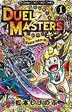 デュエル・マスターズ キング(1) (てんとう虫コミックス)