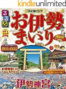るるぶお伊勢まいり(2022年版) (るるぶ情報版(国内))