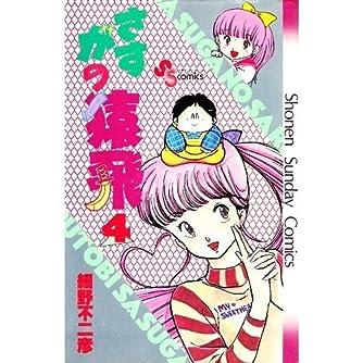 さすがの猿飛 4 (少年サンデーコミックス)