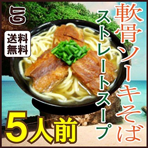 軟骨ソーキそばゆで麺5人前 ストレートスープ 久松製麺所 宮古島版沖縄そば コシのある麺とあっさり澄み切ったスープ