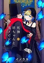 表紙: 死神坊ちゃんと黒メイド(2) (サンデーうぇぶりコミックス) | イノウエ