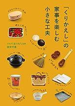 表紙: 「くりかえし」の家事を楽しむ小さな工夫 | 田中 千恵