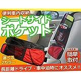 車内収納 シートサイドポケット 運転席 便利 【レッド】
