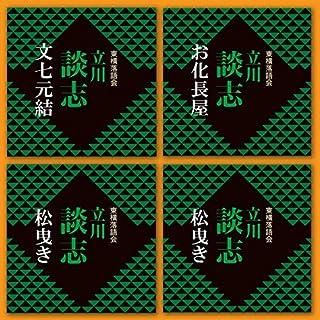 立川 談志 12 (4本セット)                   著者:                                                                                                                                 立川 談志                           再生時間: 2 時間  19 分     レビューはまだありません。     総合評価 0.0