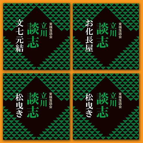 『立川 談志 12 (4本セット)』のカバーアート