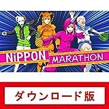 ニッポンマラソン|オンラインコード版