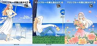 マリンブルーの風に抱かれて 文庫版 コミック 全3巻完結セット (集英社文庫―コミック版)