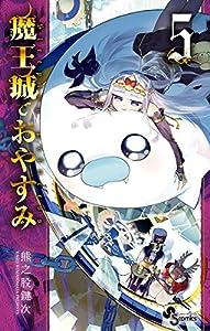 魔王城でおやすみ(5) (少年サンデーコミックス)