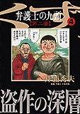 弁護士のくず 第二審 (4) (ビッグコミックス)