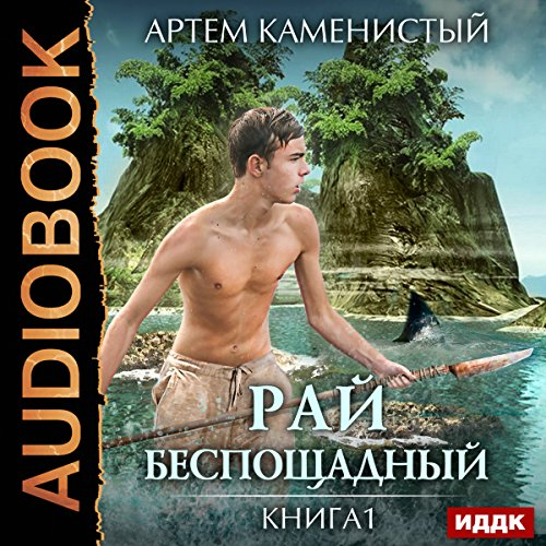 Paradise Is Ruthless I [Russian Edition] audiobook cover art