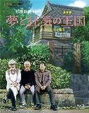 夢と狂気の王国[Blu-ray/ブルーレイ]