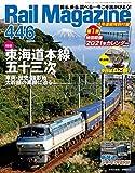 Rail Magazine (レイル・マガジン) 2021年1月号 Vol.446 [雑誌]