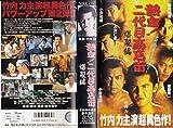 熱血!二代目商店街 爆裂編 [VHS] image