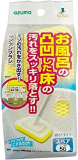 アズマ バススポンジスペア お風呂床用ブラシスポFスペア 幅14.5×8cm 凸凹した床の汚れをスッキリ落とす SP582